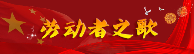 劳动者之歌-专题banner640-180副本.jpg