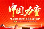 中国力量180-120.png