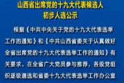 山西省出席中国共产党第十九次全国代表大会代表候选人初步人选名单.jpg