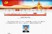 北京组工网.jpg