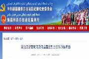 新疆纪委党风政风监督室原副主任陈方.jpg