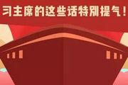 习大大-加满油(180120).jpg