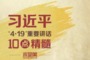 20180420-习大大419讲话(180120).jpg