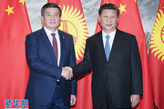 20180606-习大大-吉尔吉斯斯坦总统.jpg