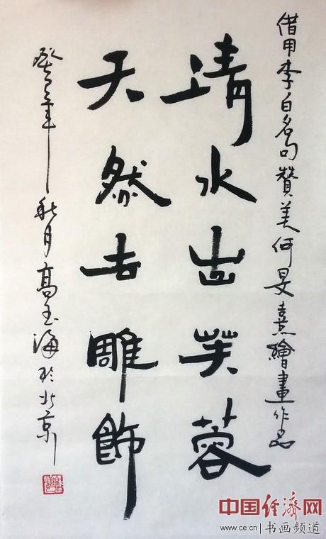 著名篆刻书法家高玉海先生书写《清水出芙蓉 天然去雕饰》赞美何�F熹绘画
