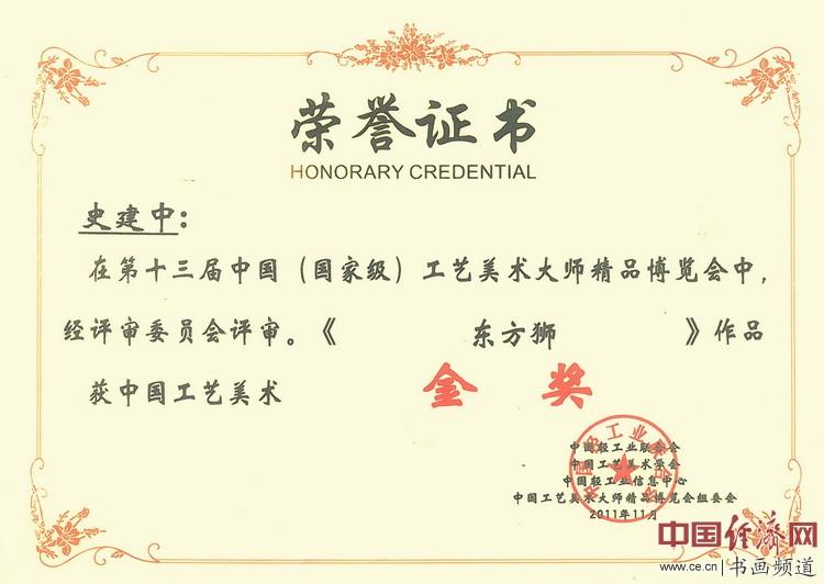史建中紫砂壶《东方狮》获中国工艺美术金奖