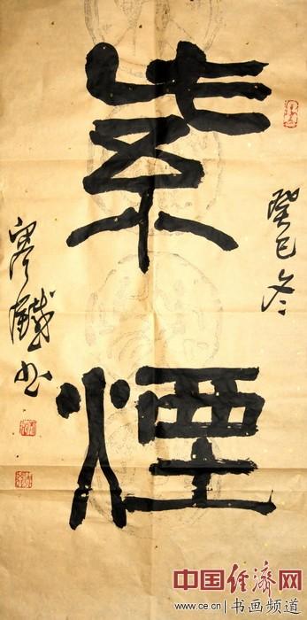 容铁写书法《紫烟》赠与冯磊