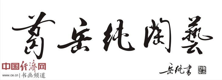 葛岳纯陶艺书法作品