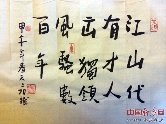 冯磊书法、国画作品