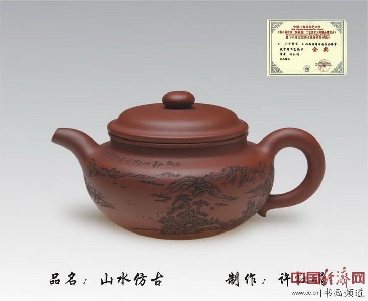 许红娟紫砂壶