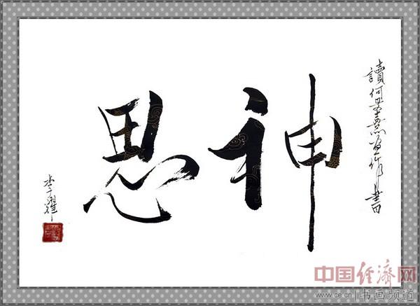 七旬隐士李耀书法:神思