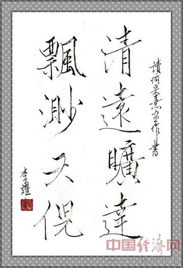 七旬隐士李耀书法:清远旷达飘渺天倪