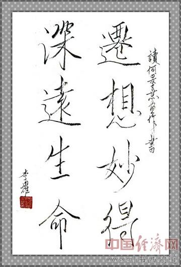 七旬隐士李耀书法:迁想妙得深远生命