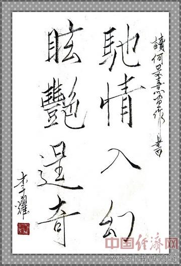 七旬隐士李耀书法:驰情入幻眩艳逞奇