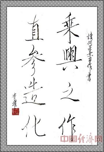 七旬隐士李耀书法:乘兴之作直参造化