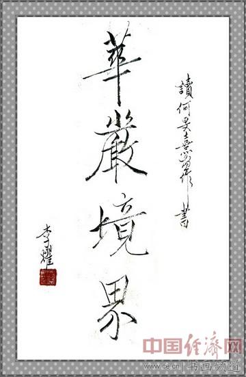七旬隐士李耀书法:华严境界