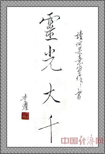 七旬隐士李耀书法:灵光大千
