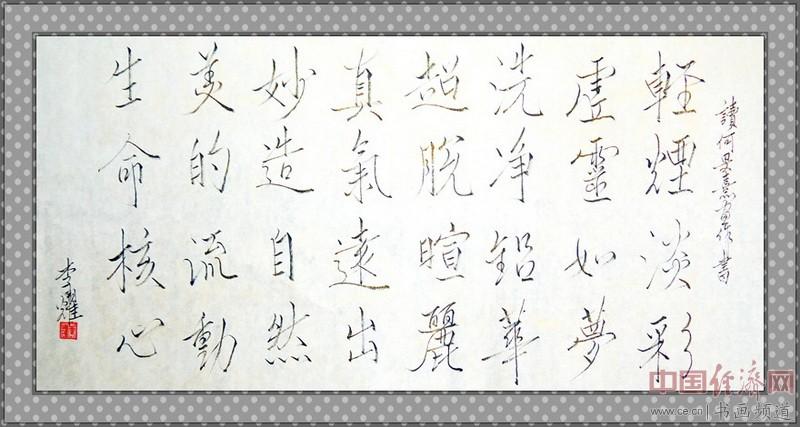 七旬隐士李耀书法:轻烟淡彩,虚灵如梦,洗净铅华,超脱暄丽,真气远出,妙造自然,美的流动,生命核心。