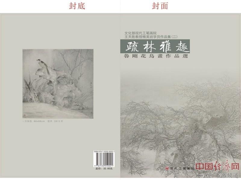 《疏林雅趣――鲁刚花鸟画作品选》封面封底