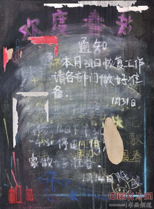 陈皎 黑板 75X55cm 布面综合材料 2012