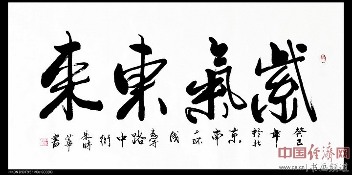 朱时华书法《紫气东来》