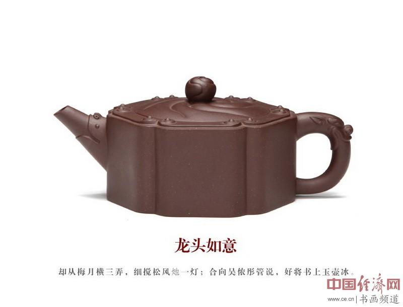 王琴芳紫砂壶