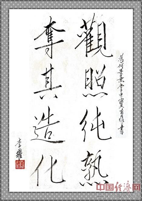 七旬隐士李耀为何�F熹(Anika He)掌中宝画作书《观照纯熟 夺其造化》