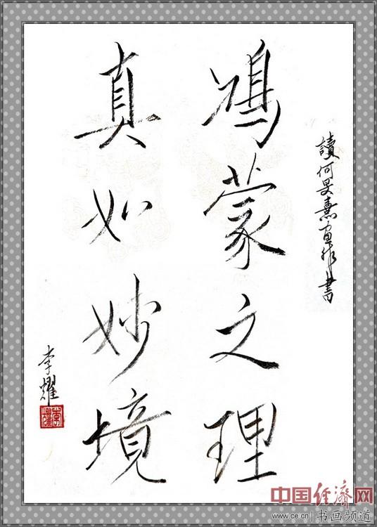 七旬隐士李耀读何�F熹(Anika He)绘画后书写《鸿蒙之理 真如妙境》 Li Yao