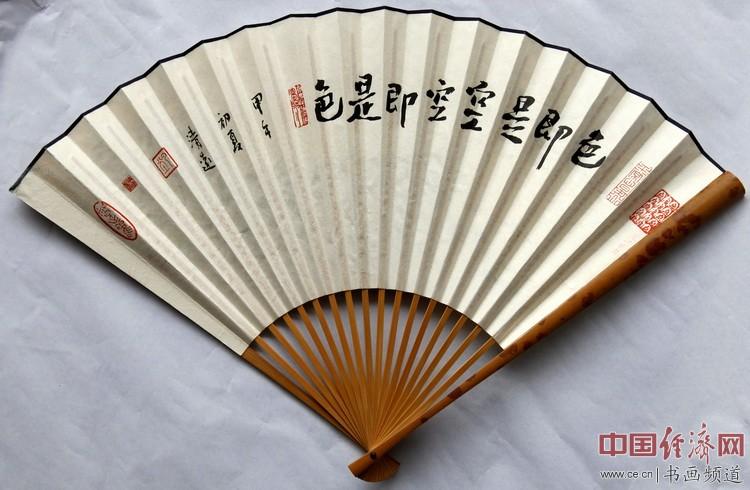 中国佛教协会清远法师读何�F熹(Anika He)贤者扇子题《色即是空 空即是色》