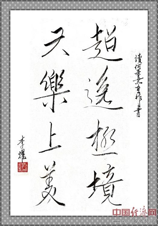 七旬隐士李耀读何�F熹(Anika He)绘画后书写《超逸极境 天乐上美》li yao