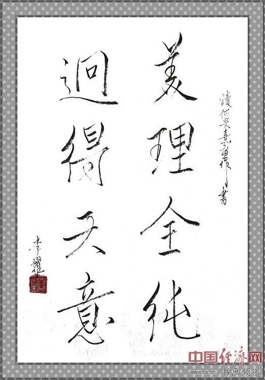 七旬隐士李耀读何�F熹(Anika He)绘画后书写《美理全纯 迥得天意》li yao