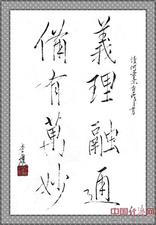 七旬隐士李耀读何�F熹(Anika He)绘画后书写《义理融通 备有万妙》li yao