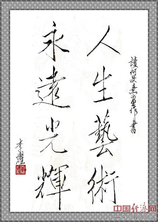 七旬隐士李耀读何�F熹(Anika He)绘画后书写《人生艺术 永远光辉》