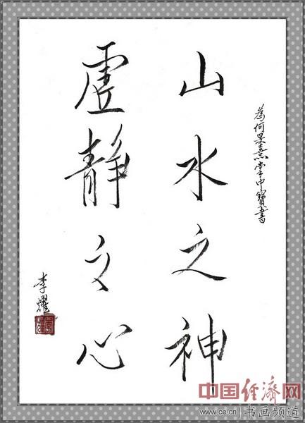 七旬隐士李耀为何�F熹(Anika He)掌中宝绘画题字《 山水之神 虚静之心》 Li Yao