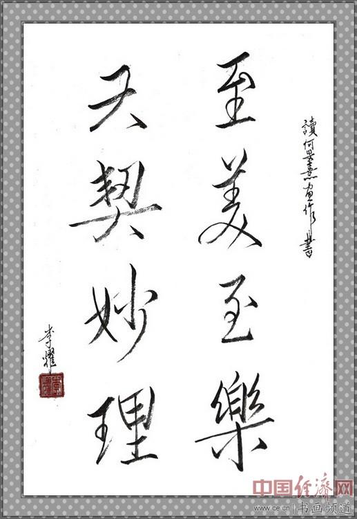 七旬隐士李耀读何�F熹(Anika He)绘画后书写《至美至乐 天契妙理》 Li Yao