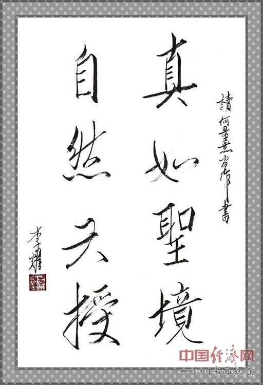 七旬隐士李耀读何�F熹(Anika He)绘画后书写《真如�}境 自然天授》 li yao