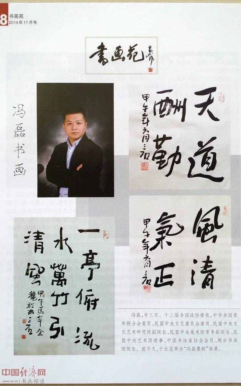 冯磊入编《海内与海外》杂志的书法作品