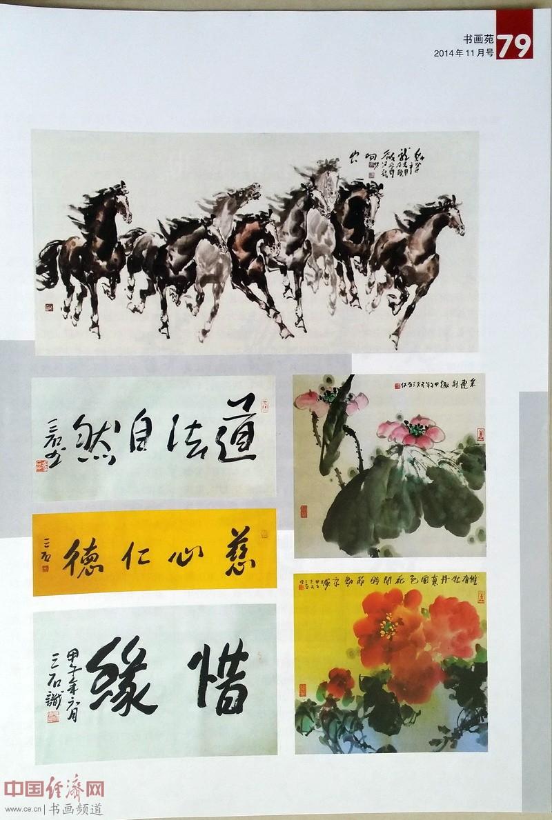 冯磊入编《海内与海外》杂志的书法国画作品