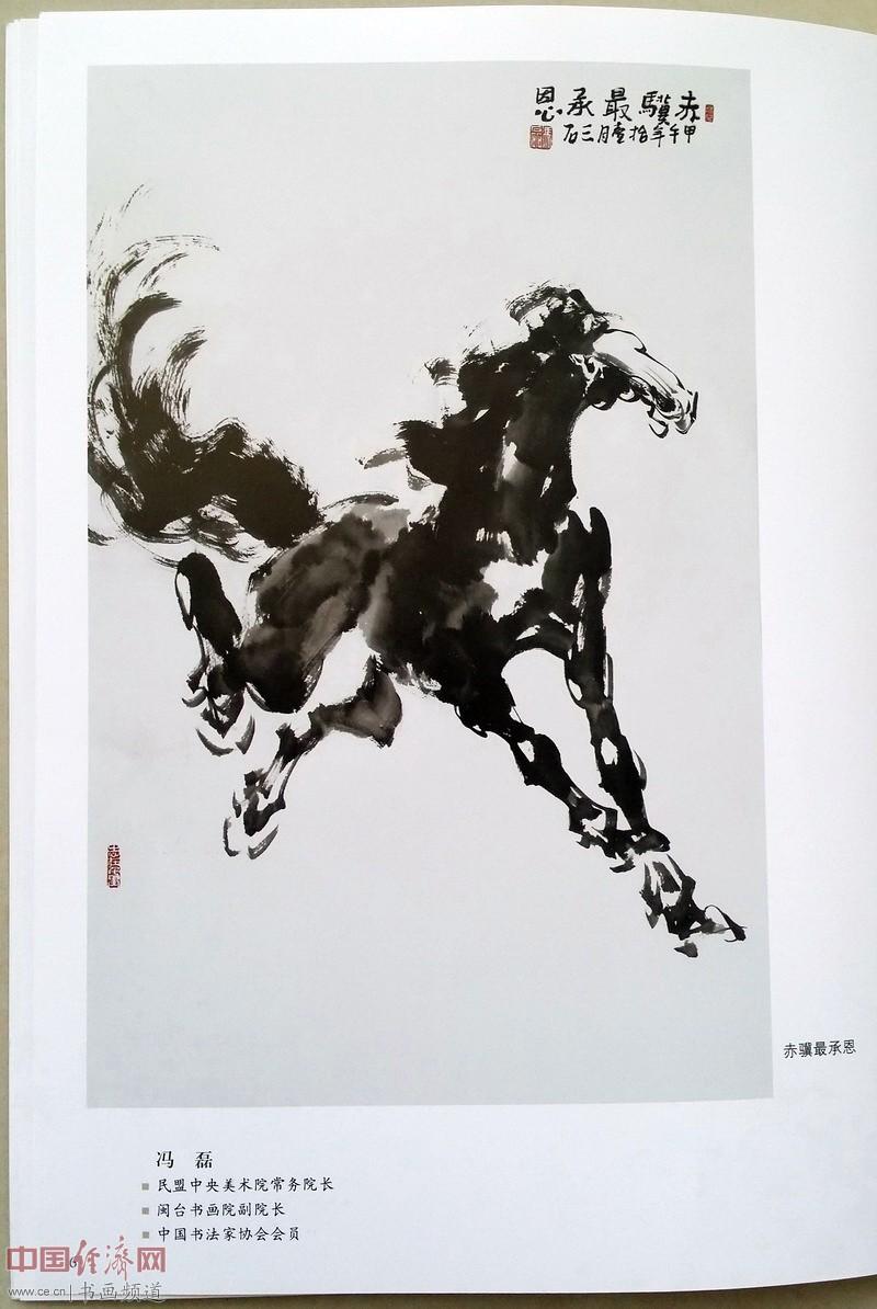 冯磊入编《水墨丹心――中国民主同盟龙岩市委员会盟员优秀美术作品集》出版物的国画作品