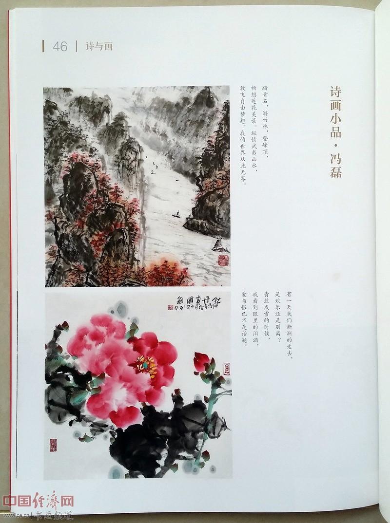 冯磊入编《民盟中央美术院》院刊的国画作品