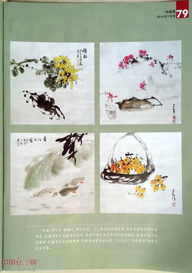 冯磊入编《海内与海外》杂志的国画作品