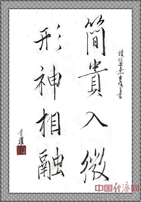 七旬隐士李耀读何�F熹(Anika He)绘画后书写《简贵入微 形神相融》li yao