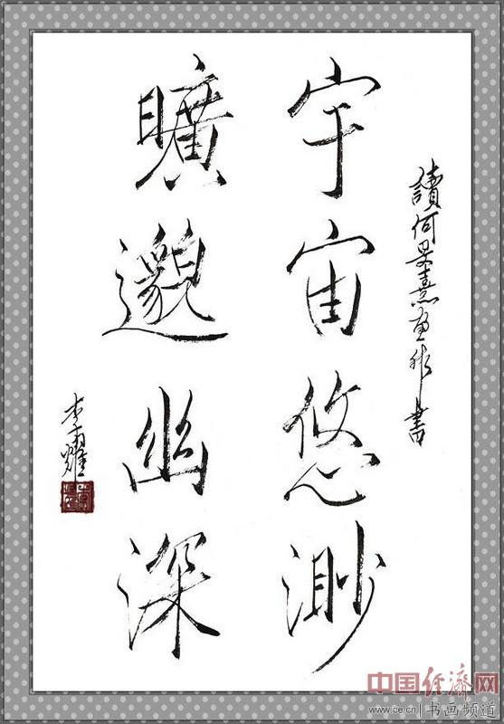 七旬隐士李耀读何�F熹(Anika He)绘画后书写《宇宙悠渺 旷邈幽深》 li yao