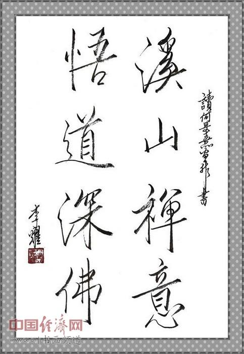 七旬隐士李耀读何�F熹(Anika He)绘画后书写《溪山禅意 悟道深佛》 li yao