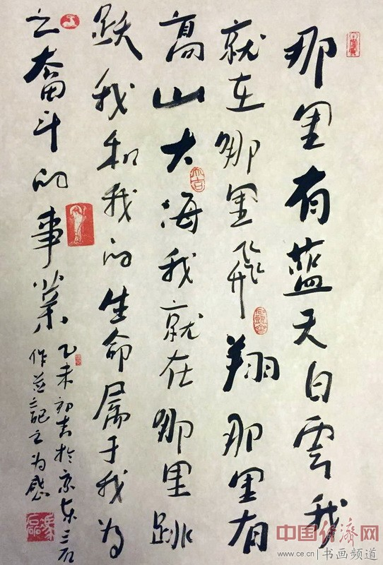 民盟中央美术院常务院长冯磊书法