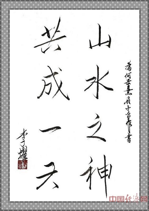 七旬隐士李耀读何�F熹(Anika He)绘画后书写《山水之神 共成一天》 li yao
