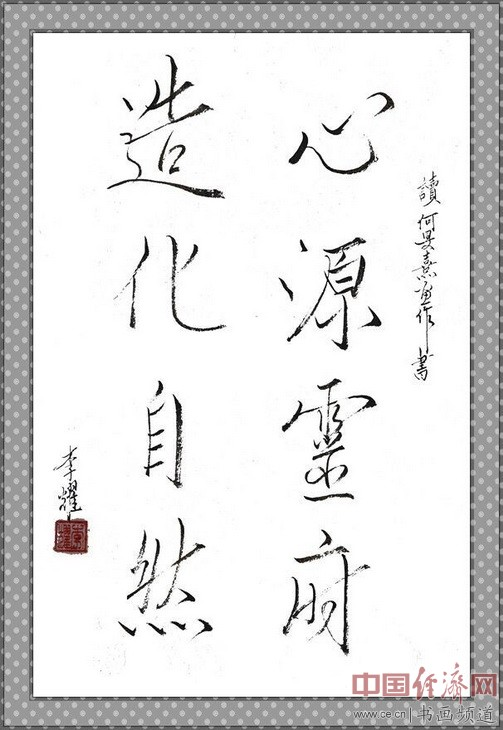 七旬隐士李耀读何�F熹(Anika He)绘画后书写《心源灵府 造化自然》li yao