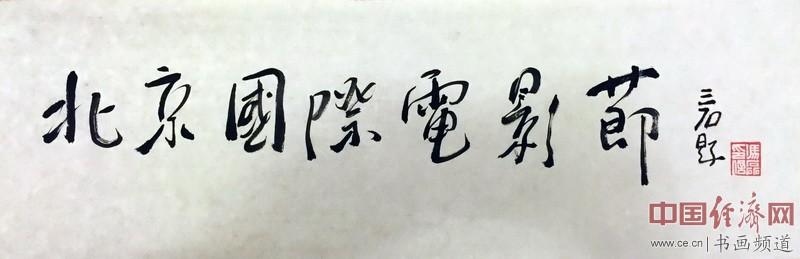 冯磊书法《北京国际电影节》
