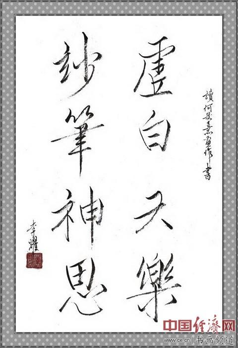 七旬隐士李耀读何�F熹(Anika He)绘画后书写《虚白天乐 妙笔神思》 li yao