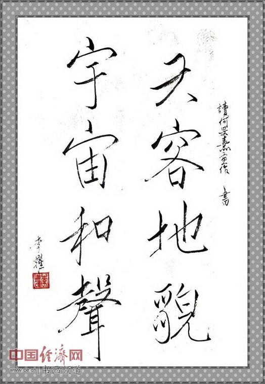 七旬隐士李耀读何�F熹(Anika He)绘画后书写《天容地貌 宇宙和声》 li yao